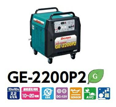 【直送品】 Denyo (デンヨー) ポータブルガスエンジン発電機 GE-2200P2 〈LPガスタイプ〉 【大型】