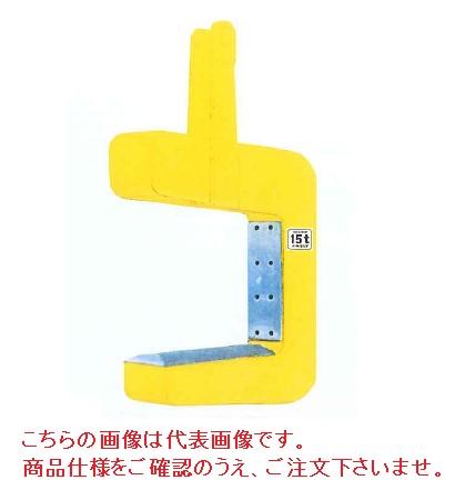 【直送品】 イーグル・クランプ コイルフック(バランスウェイト式) C-10 (00232210)