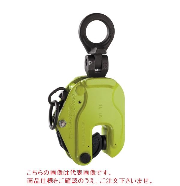 【ポイント10倍】 【直送品】 イーグル・クランプ 鉄鋼縦つり用クランプ ET-1 (3~20) ローレット仕様 (03E1R200)