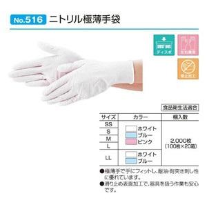 【大箱特価】 エブノ ニトリル手袋 No.516 LL ホワイト (100枚入×20箱) ニトリル極薄手袋 白