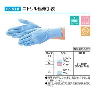 【大箱特価】 エブノ ニトリル手袋 No.516 S ブルー (100枚入×20箱) ニトリル極薄手袋 青
