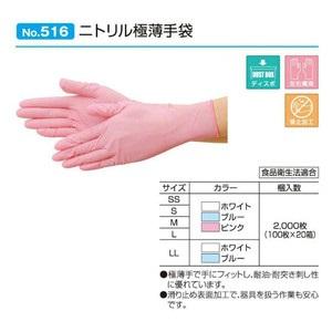 【大箱特価】 エブノ ニトリル手袋 No.516 SS ピンク (100枚入×20箱) ニトリル極薄手袋