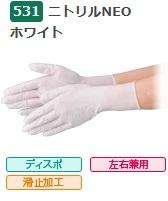 【大箱特価】 エブノ ニトリル手袋 No.531 LL 白 (100枚入×30箱) ニトリルNEO ホワイト
