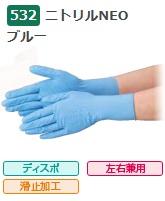 【大箱特価】 エブノ ニトリル手袋 No.532 LL 青 (100枚入×30箱) ニトリルNEO ブルー