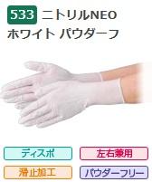 【大箱特価】 エブノ ニトリル手袋 No.533 LL 白 (100枚入×30箱) ニトリルNEO ホワイト パウダーフリー