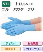 【大箱特価】 エブノ ニトリル手袋 No.534 LL 青 (100枚入×30箱) ニトリルNEO ブルー パウダーフリー