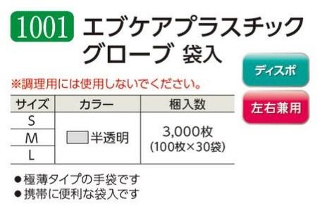 極薄タイプ!! エブノ PVC手袋 No.1001 L 半透明 3000枚(100枚×30袋) エブケアプラスチックグローブ 袋入