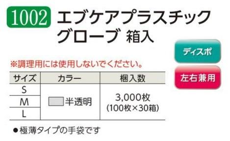 エブノ PVC手袋 No.1002 M 半透明 3000枚(100枚×30箱) エブケアプラスチックグローブ 箱入