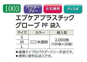 エブノ PVC手袋 No.1003 S 半透明 3000枚(100枚×30袋) エブケアプラスチックグローブ PF 袋入