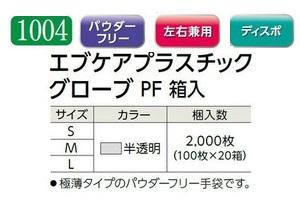 エブノ PVC手袋 No.1004 M 半透明 3000枚(100枚×30箱) エブケアプラスチックグローブ PF 箱入