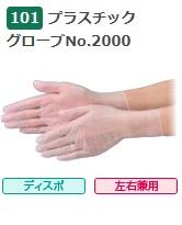 エブノ PVC手袋 No.101 M 半透明 (100枚×20箱) プラスチックグローブ No.2000