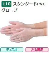 エブノ PVC手袋 No.110 L 半透明 (100枚×30箱) スタンダードPVCグローブ