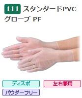 エブノ PVC手袋 No.111 L 半透明 (100枚×30箱) スタンダードPVCグローブ PF