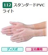 使い捨て手袋に最適! エブノ PVC手袋 No.112 M 半透明 (100枚×30箱) スタンダードPVCライト
