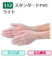 エブノ PVC手袋 No.112 S 半透明 (100枚×30箱) スタンダードPVCライト