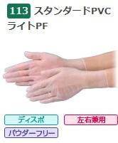 使い捨て手袋に最適! エブノ PVC手袋 No.113 L 半透明 (100枚×30箱) スタンダードPVCライト PF
