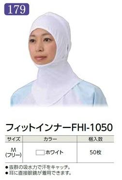 エブノ フィットインナー No.179 フリーサイズ ホワイト 50枚 フィットインナー FHI1050