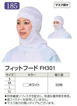 エブノ フィットフード No.185 S ホワイト 50枚 フィットフード FH301