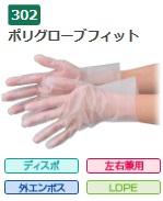 エブノ ポリエチレン手袋 No.302 L 半透明 (100枚×50袋) ポリグローブフィット 袋入