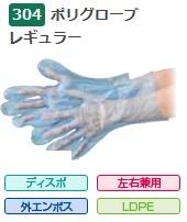 エブノ ポリエチレン手袋 No.304 L ブルー (100枚×100袋) ポリグローブレギュラー 青