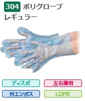 エブノ ポリエチレン手袋 No.304 S ブルー (100枚×100袋) ポリグローブレギュラー 青