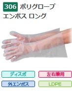エブノ ポリエチレン手袋 No.306 フリーサイズ 半透明 (100枚×20袋) ポリグローブエンボスロング