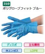 エブノ ポリエチレン手袋 No.310 S 青 (100枚×40箱) ポリグローブフィット ブルー 箱入