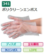 外エンボス加工! エブノ ポリエチレン手袋 No.341 L 半透明 6000枚(100枚×60箱) ポリクリーンエンボス 箱入