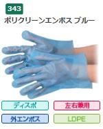 外エンボス加工! エブノ ポリエチレン手袋 No.343 S ブルー 6000枚(100枚×60箱) ポリクリーンエンボス 箱入