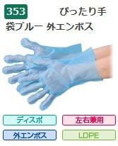エブノ ポリエチレン手袋 No.353 L 青 (100枚×40箱) ぴったり手袋 外エンボス ブルー 箱入