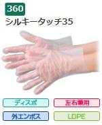 エブノ ポリエチレン手袋 No.360 SS 半透明 (100枚×50袋) シルキータッチ35 袋入