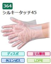 エブノ ポリエチレン手袋 No.364 M 半透明 (100枚×40袋) シルキータッチ45 袋入