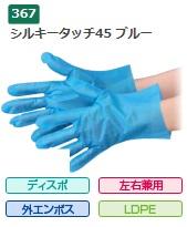 エブノ ポリエチレン手袋 No.367 S 青 (100枚×40箱) シルキータッチ45 ブルー 箱入