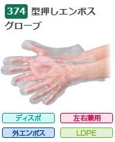 エブノ ポリエチレン手袋 No.374 S 半透明 (200枚×40箱) 型押しエンボスグローブ