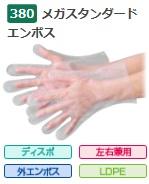 エブノ ポリエチレン手袋 No.380 M 半透明 (200枚×40袋) メガスタンダードエンボス