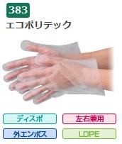 エブノ ポリエチレン手袋 No.383 L 半透明 (100枚×60箱) エコポリテック 箱入