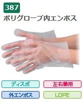 エブノ ポリエチレン手袋 No.387 L 半透明 (100枚×60箱) ポリグローブ内エンボス 箱入