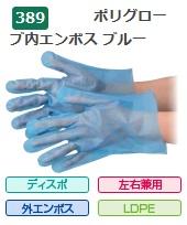 エブノ ポリエチレン手袋 No.389 M 青 (100枚×60箱) ポリグローブ内エンボス ブルー 箱入