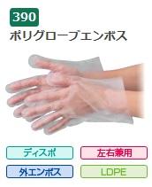 エブノ ポリエチレン手袋 No.390 M 半透明 (100枚×60袋) ポリグローブエンボス 袋入