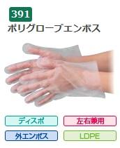 エブノ ポリエチレン手袋 No.391 L 半透明 (100枚×60箱) ポリグローブエンボス 箱入