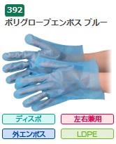 エブノ ポリエチレン手袋 No.392 L 青 (100枚×60袋) ポリグローブエンボス ブルー 袋入