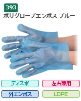 エブノ ポリエチレン手袋 No.393 L 青 (100枚×60箱) ポリグローブエンボス ブルー 箱入
