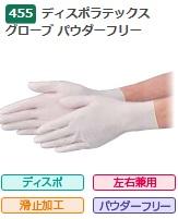 【大箱特価】 エブノ ラテックス手袋 No.455 S (100枚入×20箱) ディスポラテックスグローブ パウダーフリー