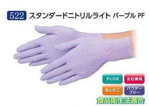 エブノ ニトリル手袋 No.522 L パープル (100枚×30箱) スタンダードニトリルライト パープル PF