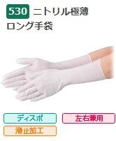 【大箱特価】 エブノ ニトリル手袋 No.530 S ホワイト (100枚入×20箱) ニトリル極薄ロング手袋 白