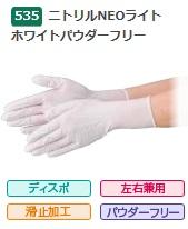 【在庫有り】【大箱特価】 エブノ ニトリル手袋 No.535 L 白 (100枚入×30箱) ニトリルNEOライト ホワイト パウダーフリー