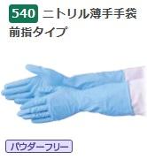 【大箱特価】 エブノ ニトリル手袋 No.540 L ブルー (20双×12箱) ニトリル薄手手袋 前指タイプ 青