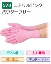 【大箱特価】 エブノ ニトリル手袋 No.570 L ピンク (100枚入×30箱) ニトリル ピンク パウダーフリー