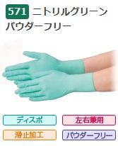 【大箱特価】 エブノ ニトリル手袋 No.571 S 緑 (100枚入×30箱) ニトリル グリーン パウダーフリー