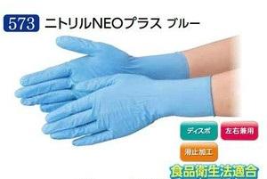 エブノ ニトリル手袋 No.573 M ブルー (100枚×20箱) ニトリルNEOプラス ブルー